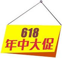 618年中大促节日装饰吊旗