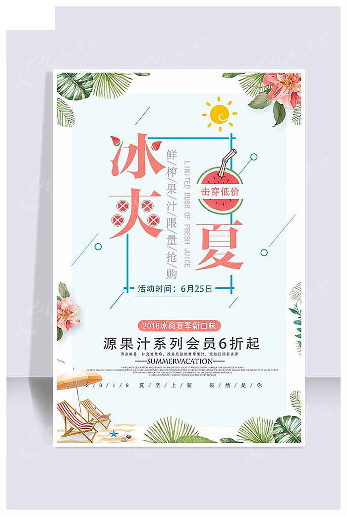 冰爽一夏夏季饮品促销海报图片