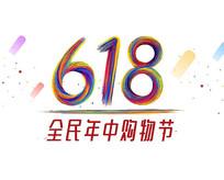 彩色旋转字体618购物节素材