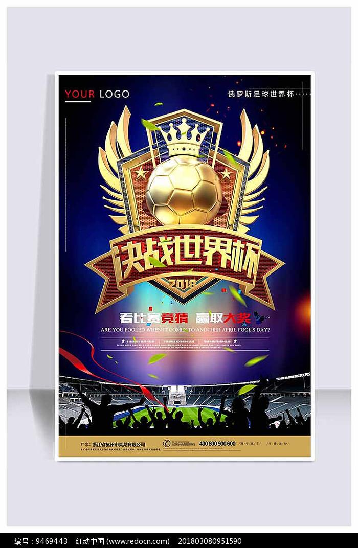 创意金色决战世界杯海报设计图片