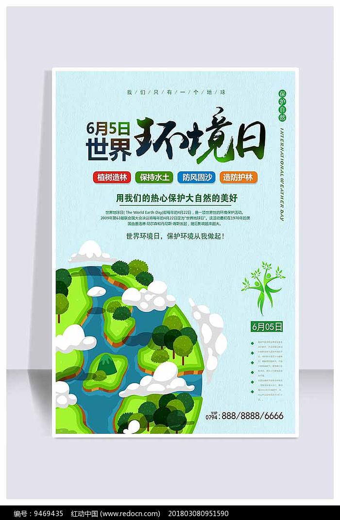 创意世界环境日海报图片