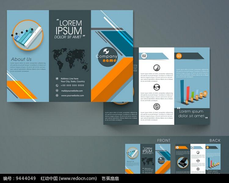 免费素材 矢量素材 广告设计矢量模板 宣传单|折页 多彩扁平化企业图片