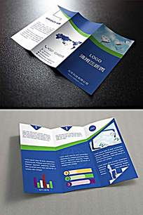 简洁时尚蓝色通用企业宣传企业介绍三折页宣传单PSD模板