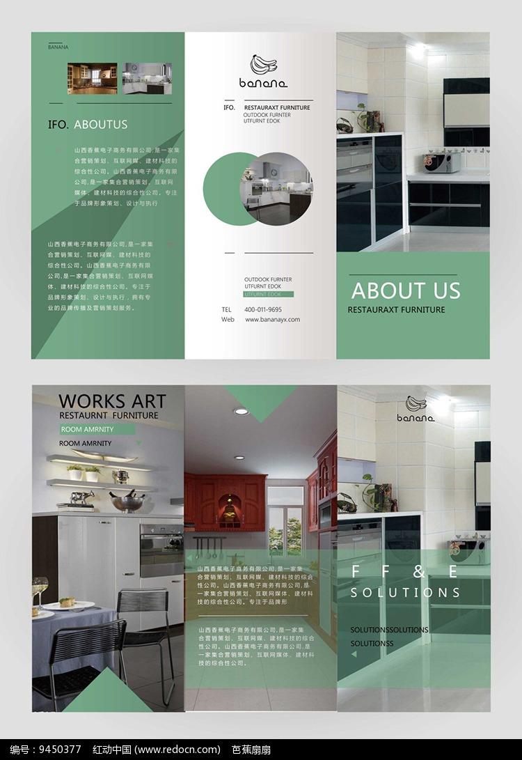 清新绿色家装家居室内设计公司宣传介绍三折页宣传单内外页整套psd图片