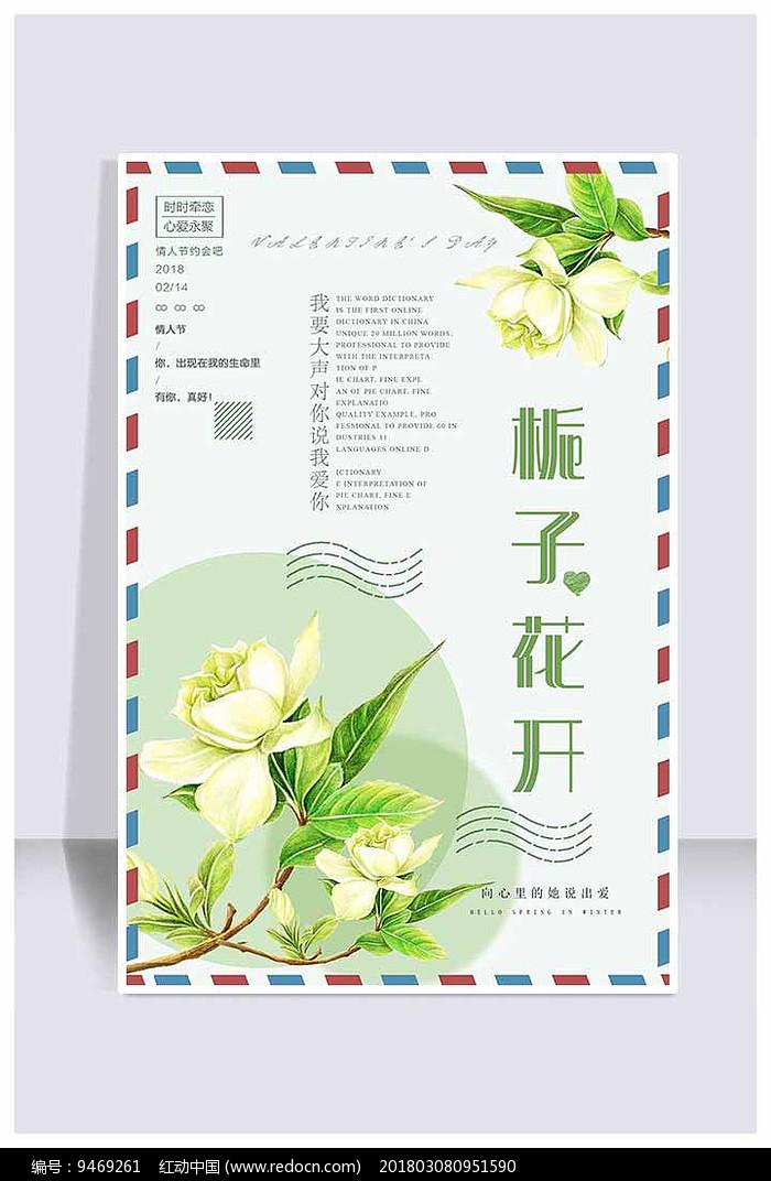 文艺小清新栀子花开主题海报图片