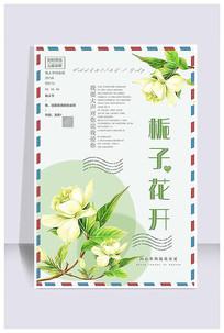 文艺小清新栀子花开主题海报