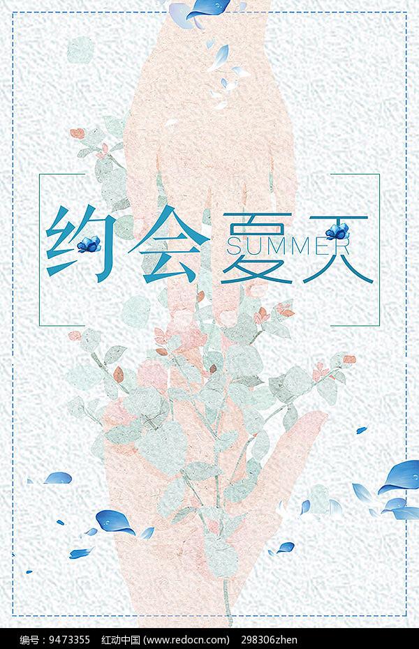 小清新文艺约会夏天海报图片