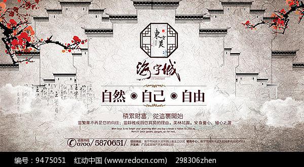 中国风古风地产宣传海报,