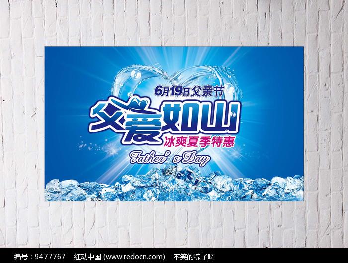 冰爽夏日父亲节海报图片