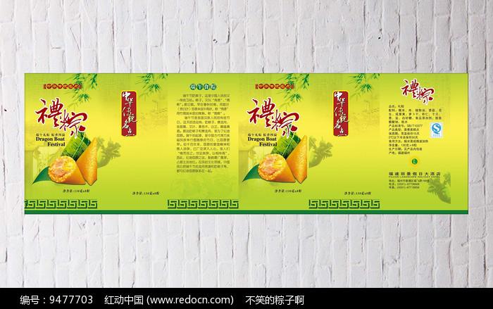 端午传统粽子包装盒图片