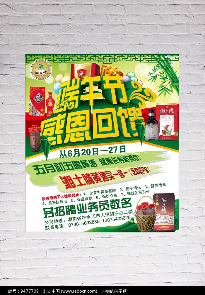 端午节酒业感恩活动海报图片