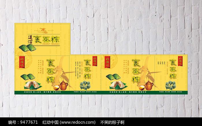 黄色调端午粽子包装图片