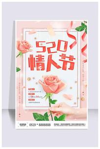 520告白爱情情人节海报