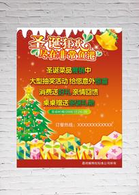 餐厅圣诞活动海报