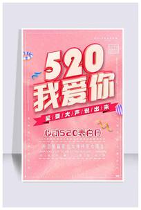 大气520情人节活动海报