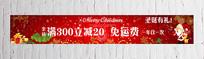 电商圣诞banner模板