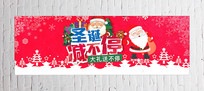 电商圣诞海报