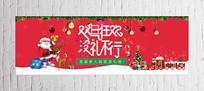电商圣诞海报设计