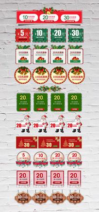 电商圣诞优惠券设计