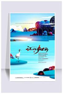 江景房商业地产海报
