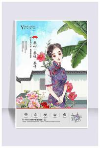 简约中国风地产海报