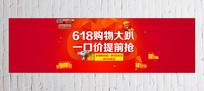 京东618购物海报