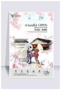 精美中国风地产宣传海报