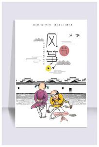 精美中国风风筝节海报