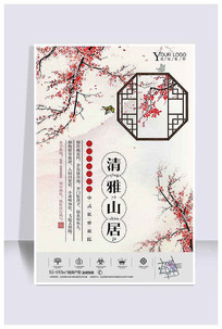 精致中国风地产海报模板