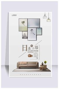 日系照片墙海报