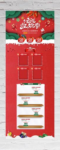 圣诞网店装修设计