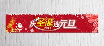 圣诞元旦banner设计