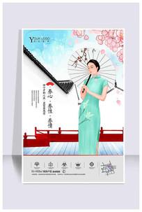 手绘中国风房地产海报