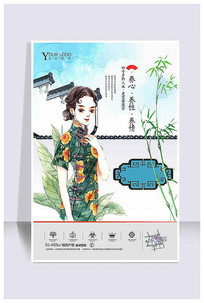 素雅中国风地产海报