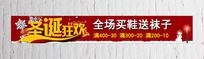 淘宝圣诞banner设计