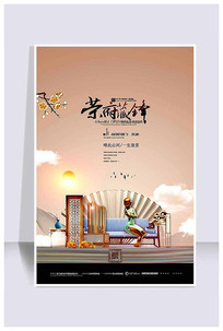 唯美新中式地产豪宅海报