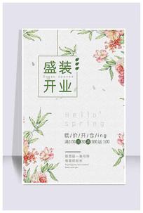 文艺清新风服装开业促销海报