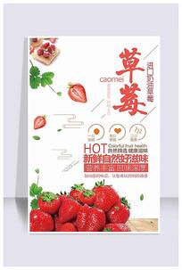 新鲜奶油草莓水果蛋糕海报