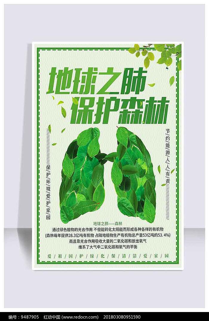 地球之肺保护森林公益海报