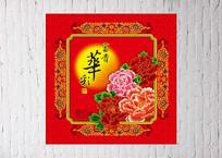 富贵华彩中秋月饼盒