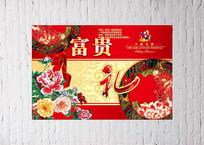 富贵中秋月饼盒设计