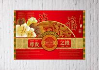 福旺金秋中秋月饼盒