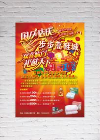 国庆中秋商城活动海报