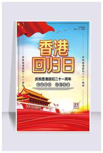 庆祝香港回归创意海报