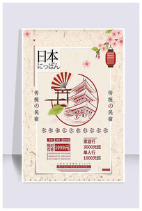 日本元素民宿旅游促销海报