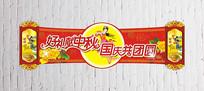 中秋国庆超市吊牌