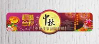 中秋月饼吊牌设计