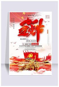 党建风七一建党节宣传海报