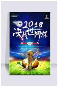 俄罗斯世界杯宣传海报