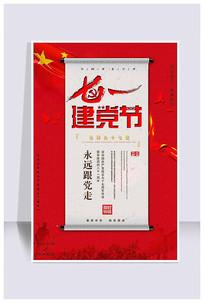 红色大气建党节节日宣传海报